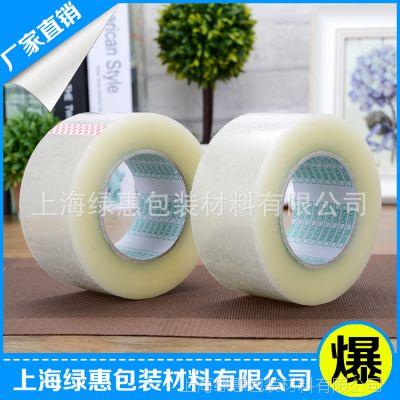 生产供应胶带透明胶带6.0*2.8 透明淘宝胶带 封箱胶布胶带