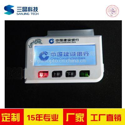 中山三晶电子科技建设银行U盾 LCD液晶屏 各种电子数码产品显示屏