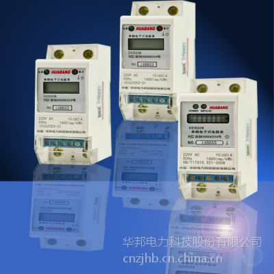 导轨电表 220v 迷你电表家用出租房专用huabang