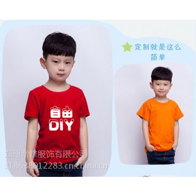 三门峡儿童广告衫定制印LOGO帝修休闲圆领纯棉短袖文化衫T恤
