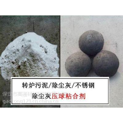 钢渣粉粘合剂_铁粉粘合剂_钢渣粉粘合剂成球率高