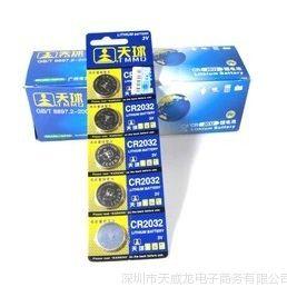供应天球2032纽扣电池3V汽车遥控器防盗器电脑主板电池CR2032电子表钟