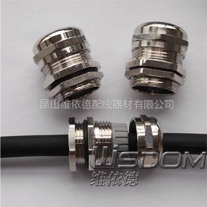 供应wisdom维依德电缆金属接头防水电缆接头填料函防水格兰头您的好选择