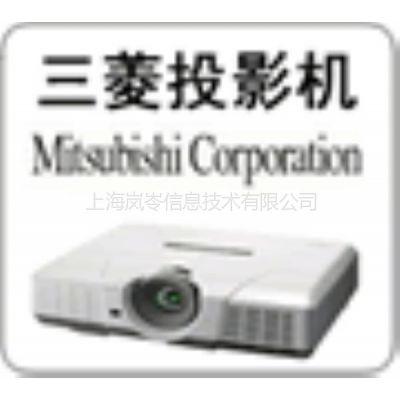 供应上海三菱投影机维修中心,三菱牌投影仪灯泡价格,MITSUBISHI投影机售后电话