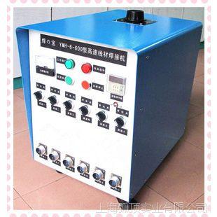 高速端子焊接机 焊接设备 电线烙铁焊接机 焊接设备插头焊接