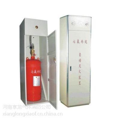 供应柜式七氟丙烷灭火装置 享龙气体灭火装置