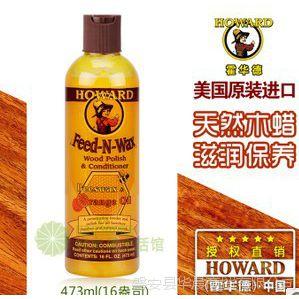 美国Howard天然木蜡|实木复合地板蜡红木家具精油|清洁保养