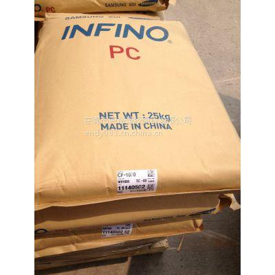 现货供应韩国三星CF-1070高抗冲击PC注塑级