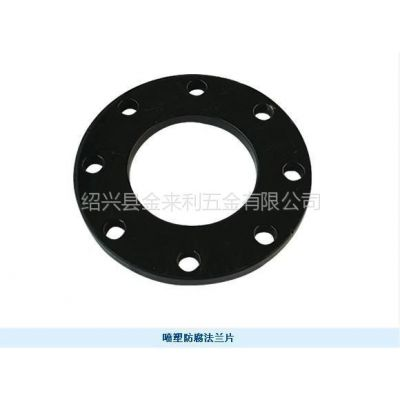 供应厂家直销 喷塑防腐法兰片 PE对接式热熔管件 平焊法兰 【PE管件】