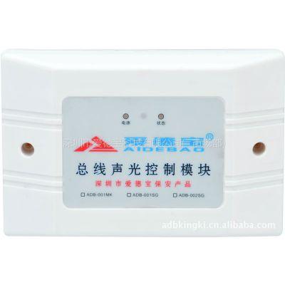 供应爱德宝单防区声光控制地址码模块