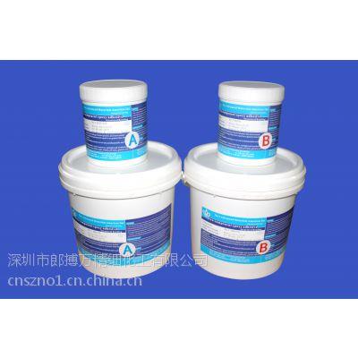 供应环氧树脂胶系列(AB胶,高温胶,导热胶)