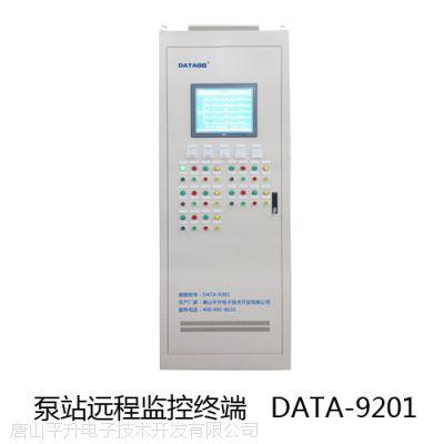 供应泵站远程监控系统