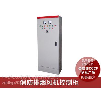 中电动力防排烟风机控制箱11/9KW品质可靠直销湖北襄阳