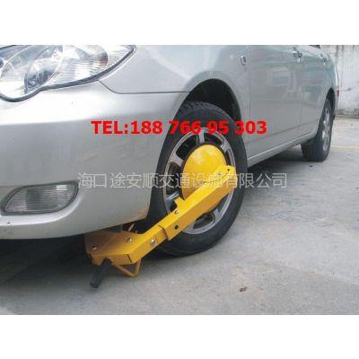 供应车轮锁,海南海口车轮锁厂家专卖,价格还便宜