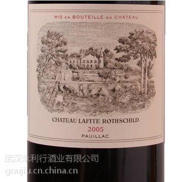 供应武汉拉菲红酒价格 拉菲正牌2005年报价 武汉大拉菲批发