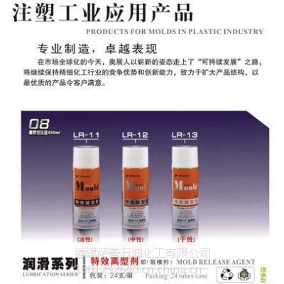 江苏南京南通淮安供应银晶离型剂(脱模剂)塑料脱模剂塑胶脱模剂 型号:LR-13