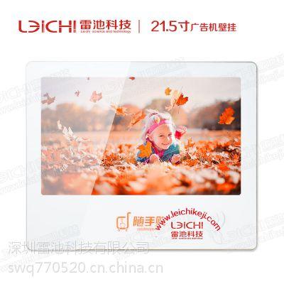 雷池厂家热销 高清21.5寸横屏壁挂式广告机 电梯花园小区液晶展示屏