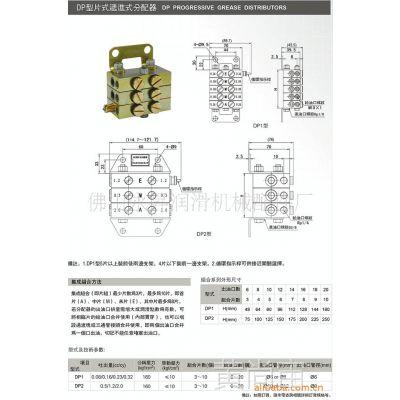 供应DP型片式递进式分配器(图)