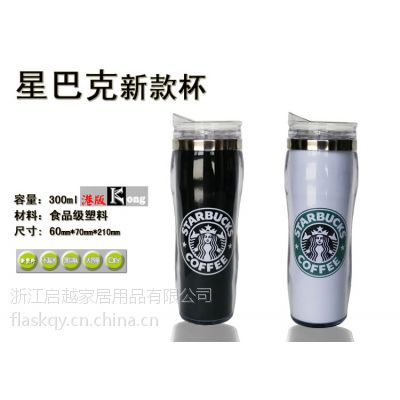 供应塑料杯 星巴克款 双层 保温杯 星巴克杯可插广告纸 礼品杯
