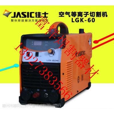 正品佳士LGK-60A(L204)等离子切割电焊机空气逆变数控等离子切割机