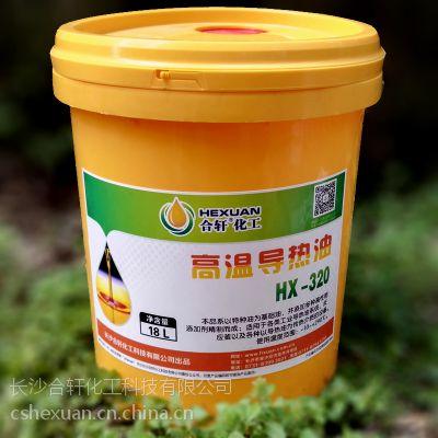 供应湖南高温导热油 300℃无毒环保 不冒烟 合轩化工