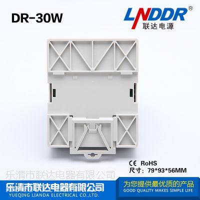 DR-30W-12V导轨电源 12V导轨安装式开关电源 30W12V导轨电源