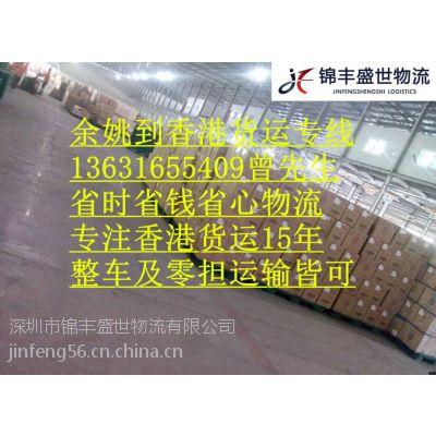 余姚快递到香港的物流公司 快捷 高效 实惠