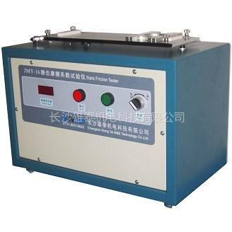 供应JMY-16静态摩擦系数试验仪   漆包线检测仪器,漆包线机械性能检测仪器