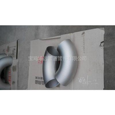 供应钛弯头焊接 钛弯头表面处理 钛弯头坡口 钛弯头安装