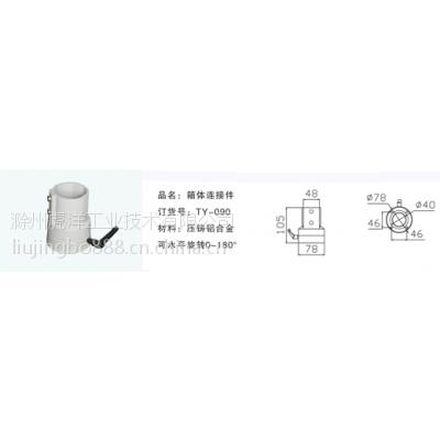 厂家直销 按需定制 悬臂连接件系列 50系列 悬臂组件 滁州虎洋工业