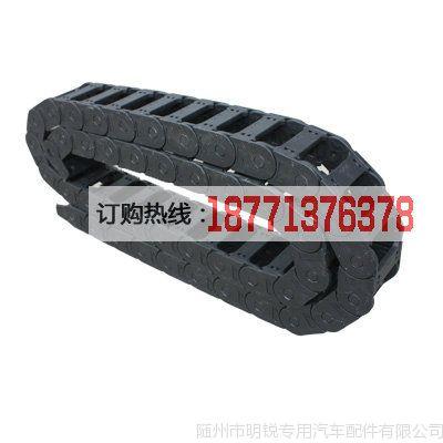 供应热卖包邮 清障车配件 油管保护链 尼龙拖链 规格25mm*57mm*1000mm