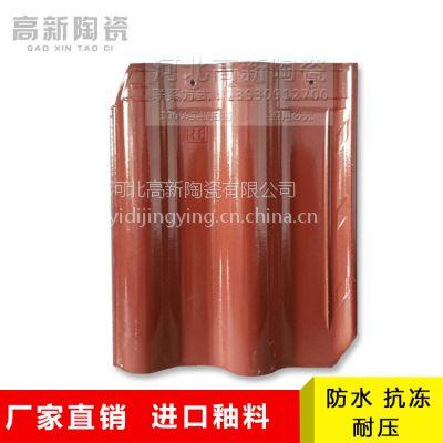 铁红欧式新款300400全瓷连锁瓦屋面别墅自建房琉璃瓦配件厂家直销