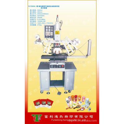 供应多功能电脑气动热转印机