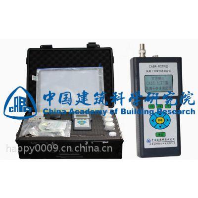 供应中国建科院CABR-RCTF氯离子含量快速测定仪