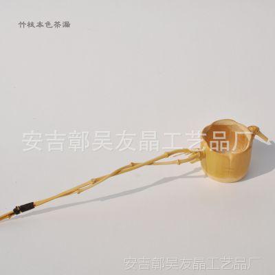 供应竹枝本色茶漏 天然竹子茶漏 竹制工艺品 长柄茶漏批发