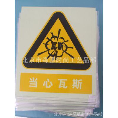 北京警示标志设计批发制作