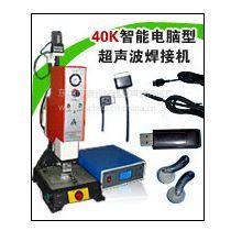 深圳观澜,平湖超声波焊接机,炜建15K超声波塑料焊接机模具焊头