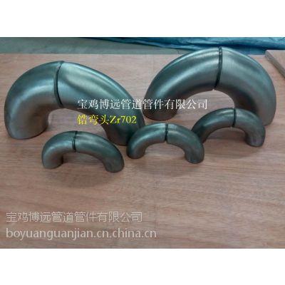供应宝鸡博远锆管件,159*6ZR702弯头,三通,异径管,ZR-2锆管道板