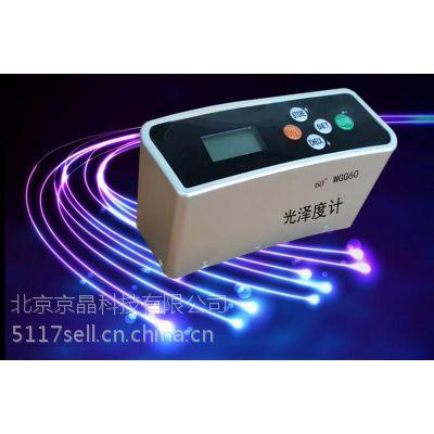 北京京晶 光泽度计 型号:JJWGG-60 来电更多优惠等着你