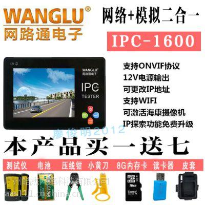 监控工程宝IPC1600网络模拟综合测试仪(网络通)直销