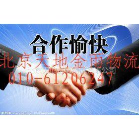 供应北京到漳州的物流货运公司【61206247】诚信