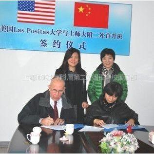 供应上师大附二外与美国Las Positas大学签约