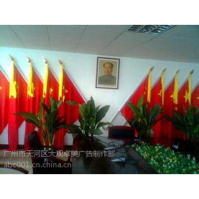 供应广州会议室旗供应,广州立体背景旗出售,广州红旗批发党旗会旗世界旗联合国旗帜制作等