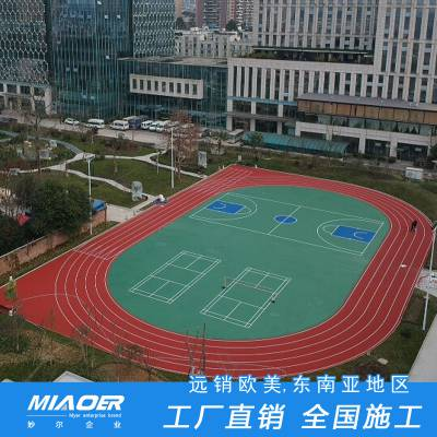 塑胶跑道多少钱一平方,【妙尔】体育运动材料哪里有卖的