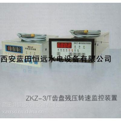 转速继电器ZKZ-3A/T齿盘残压转速监控装置