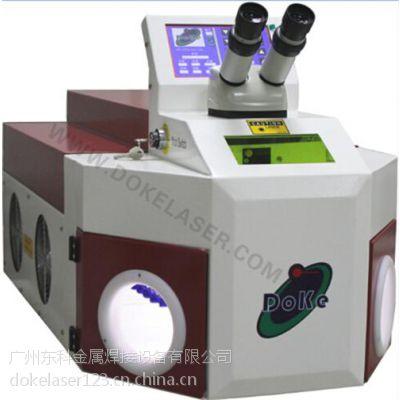 广州东科激光(在线咨询),激光焊接机,桌台式激光焊接机