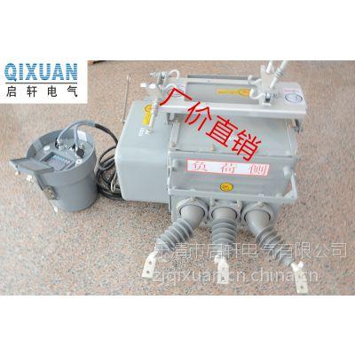 启轩电气提供ZW20A-12/630-20高压智能真空断路器新品