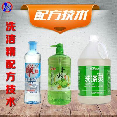 制作洗涤精技术转让,中性配方强力去油,机械加工洗洁精配方,洁净温和不伤手,泡沫丰富。实用技术