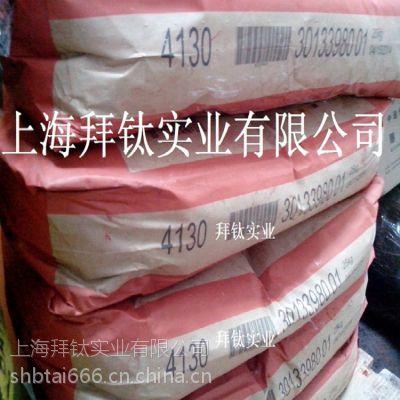 进口拜耳乐氧化铁红4130 氧化铁颜料拜耳氧化铁