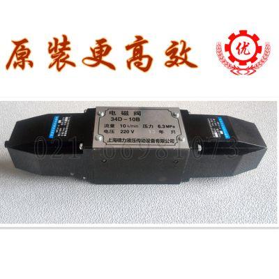 供应34D-10B电磁阀,34D-10B电磁换向阀,上海啸力液压电磁换向阀